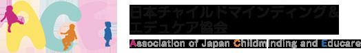 日本チャイルドマインディング&エデュケア協会